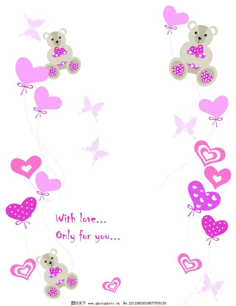 卡通 小熊 移门 桃心 可爱 爱心 粉红 浪漫 蝴蝶 气球 节日 其他 动漫