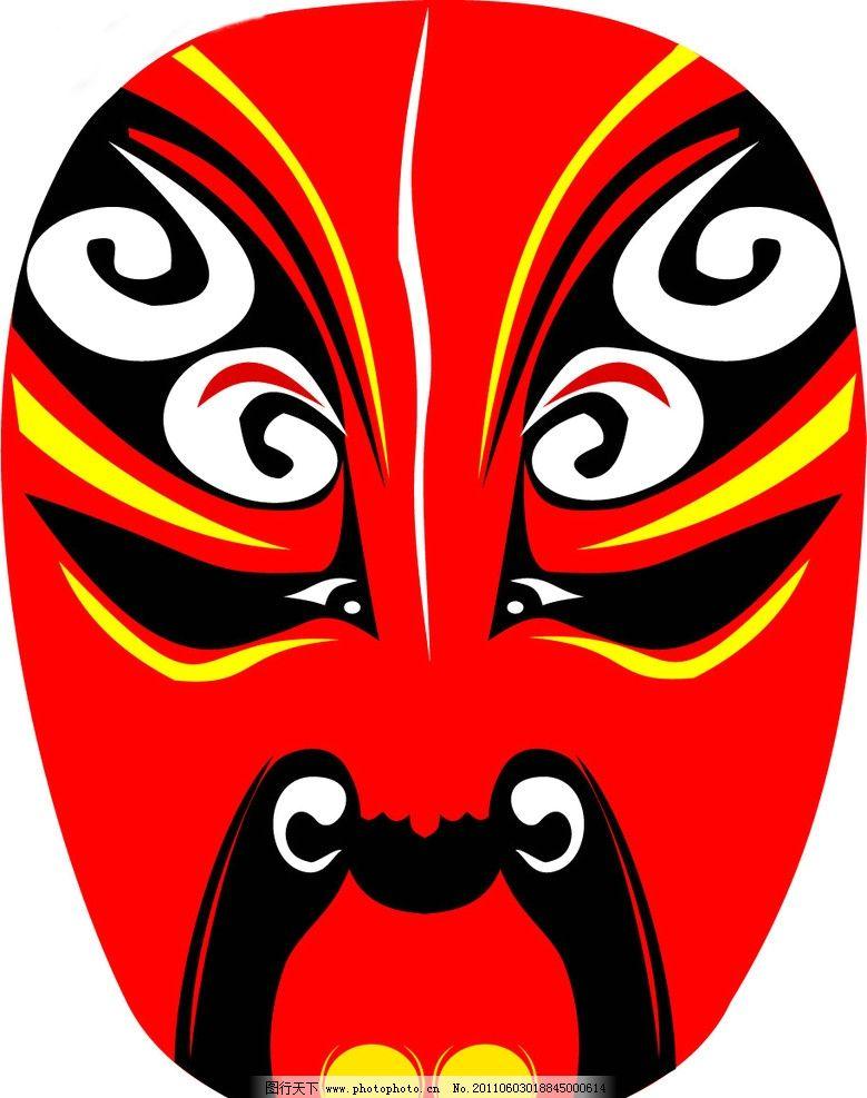 脸谱 中国脸谱 传统文化 文化艺术 设计 72dpi jpg