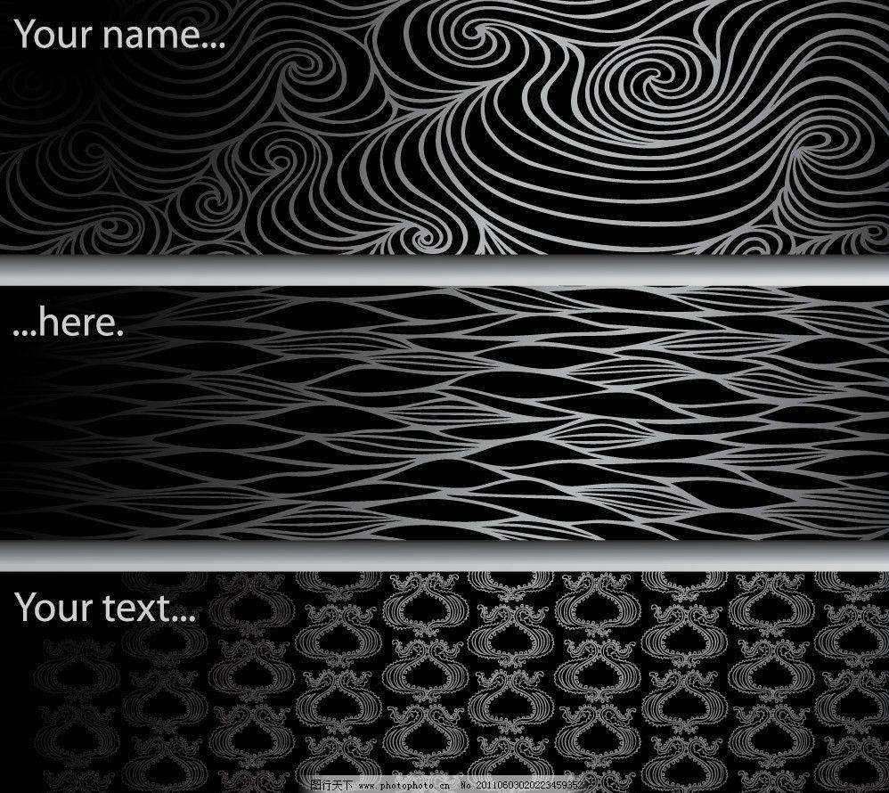 黑色动感线条时尚花纹图片_背景底纹_底纹边框_图行
