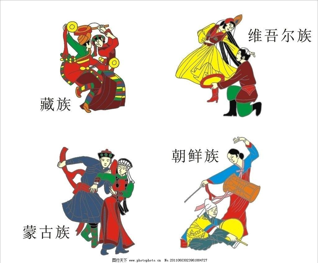 藏族 维吾尔族 朝鲜族 蒙古族 构图 填色 彩色 人民 其他人物 矢量