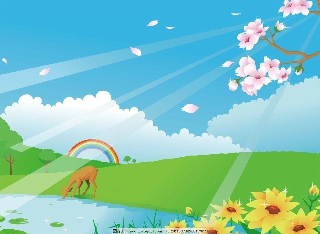卡通风景图 阳光 明媚 彩虹 山水风光 桃花 河水 小鹿 自然风景 自然