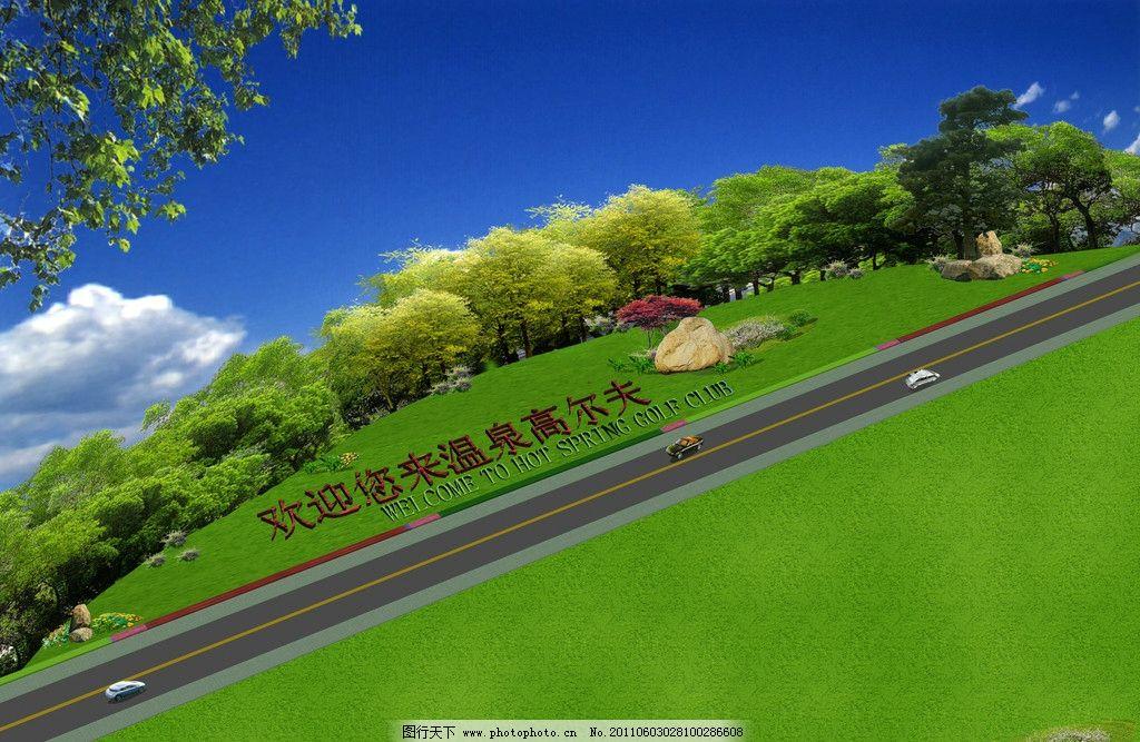 山坡绿化 山体 山坡 景观 绿化 景观设计 环境设计 设计 72dpi jpg
