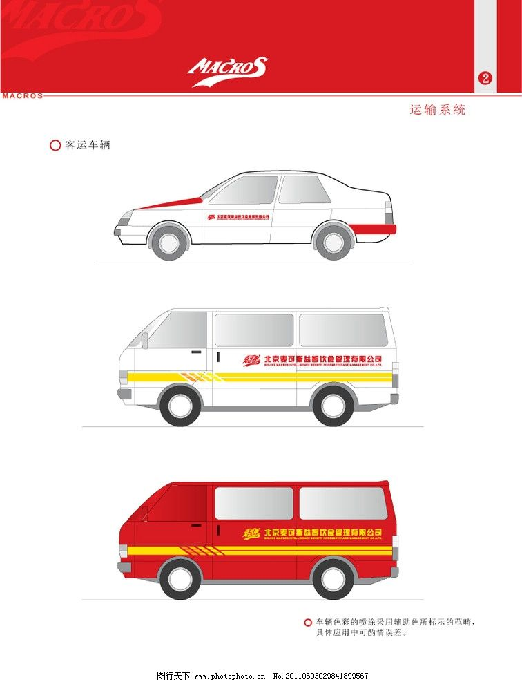 货车 客车模板 面包车面包 面包车 客车 轿车 vi设计 广告设计 矢量