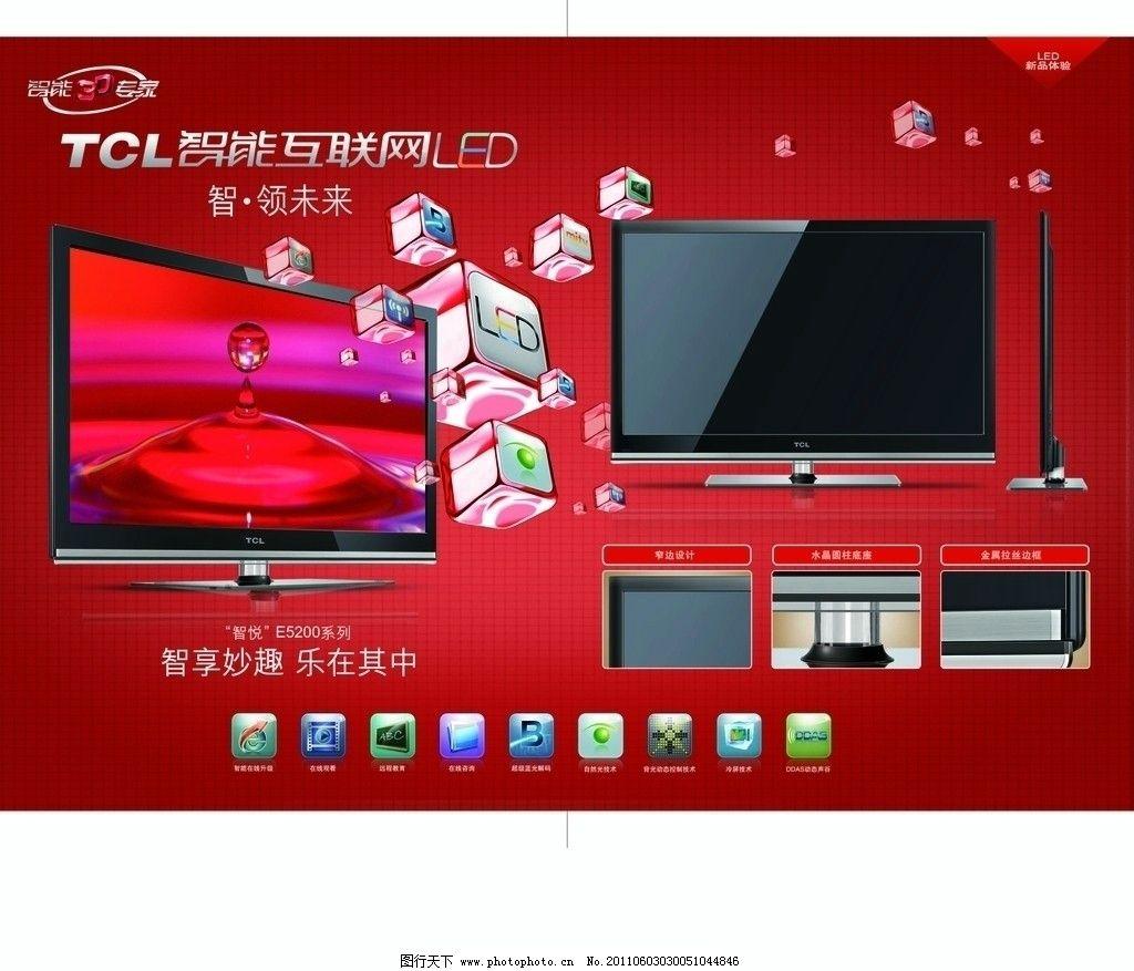 tcl王牌智能互联网电视图片