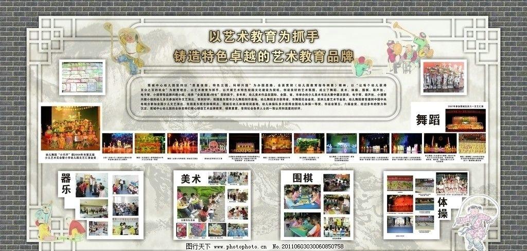幼儿园板 中国风格的幼儿园板报 海报设计 广告设计 矢量图片