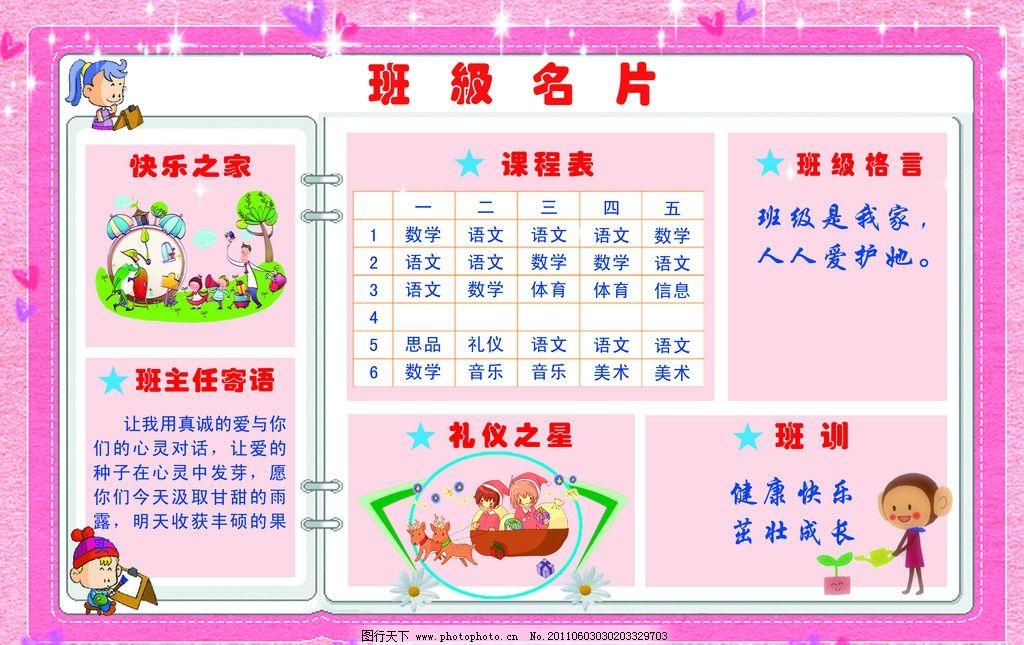 班级文化 班级名片 星星 猴子 女孩 粉红边框 花 展板 展板模板 广告图片