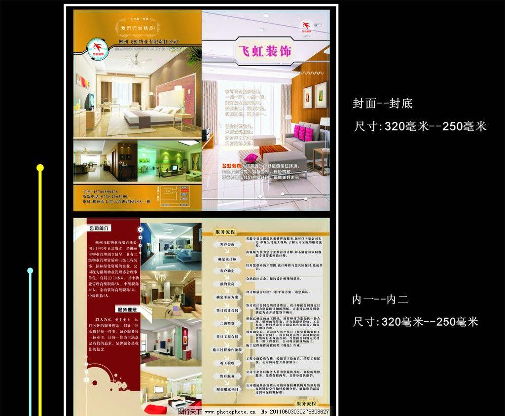 装潢 装修 样板房 宣传册           复式 服务流程 项目 签订设计