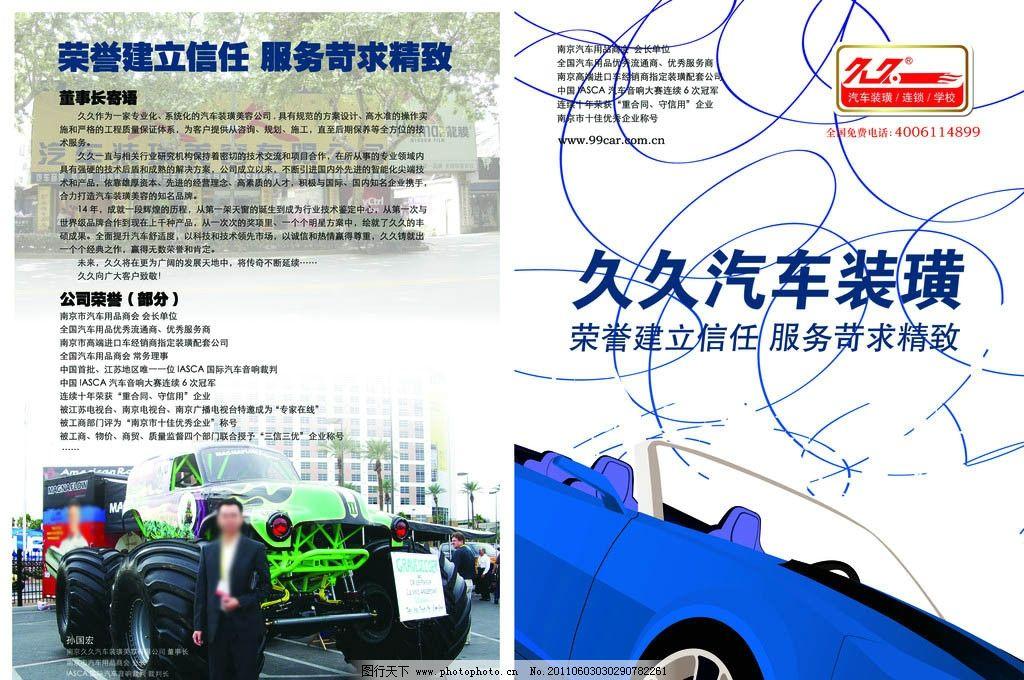 蓝色 汽车装潢用品 简约 dm单页 线条 广告设计模板 源文件 dm宣传单