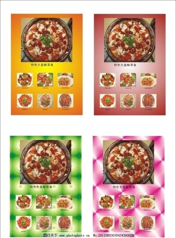 酸菜鱼菜单 美食 健康食谱 菜谱 菜单 餐饮业 服务业 新鲜蔬菜 汤
