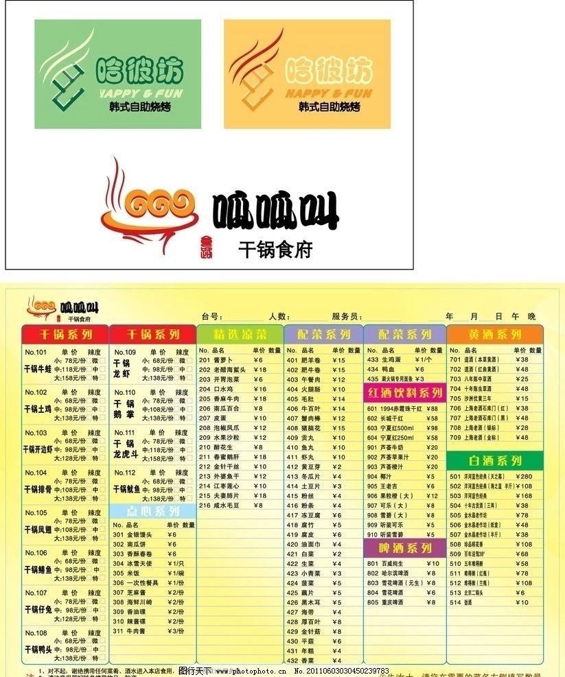 菜单 干锅 食府 餐饮业 餐饮 菜价单 自助 自助火锅 餐饮logo vi 菜