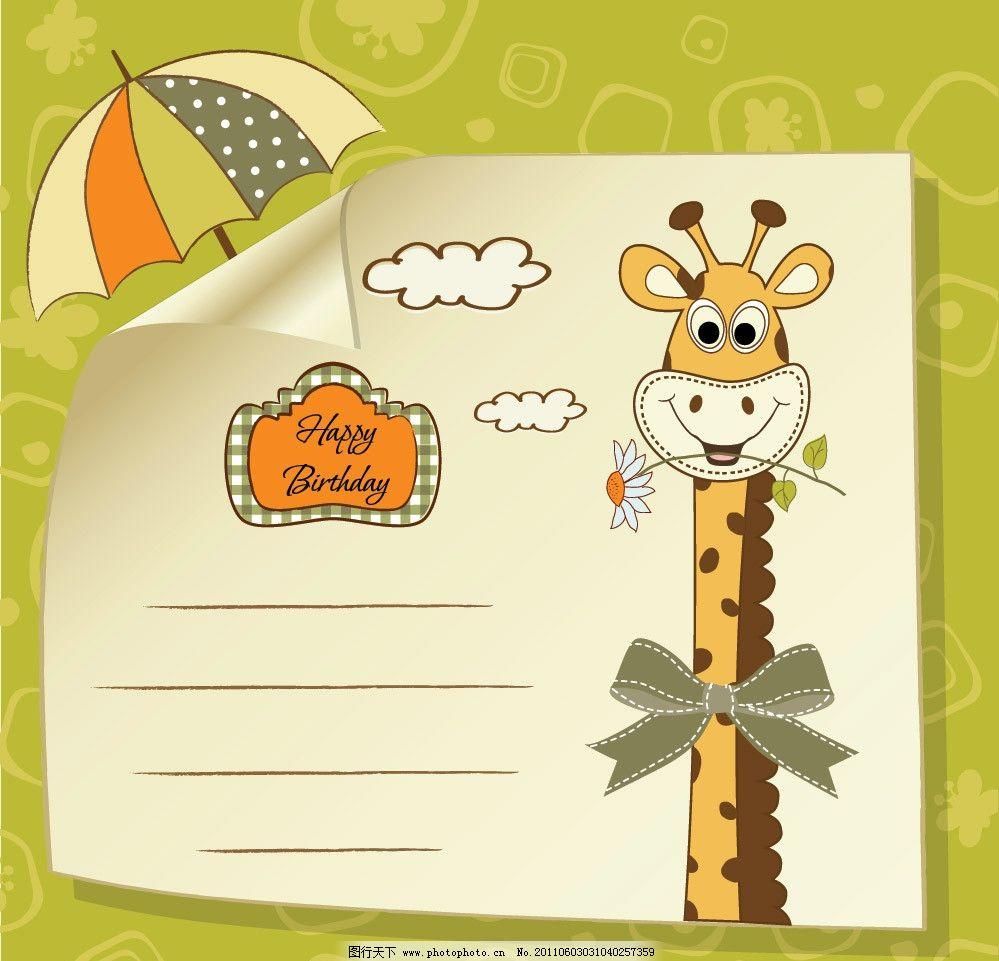手绘卡通动物卡片贺卡图片