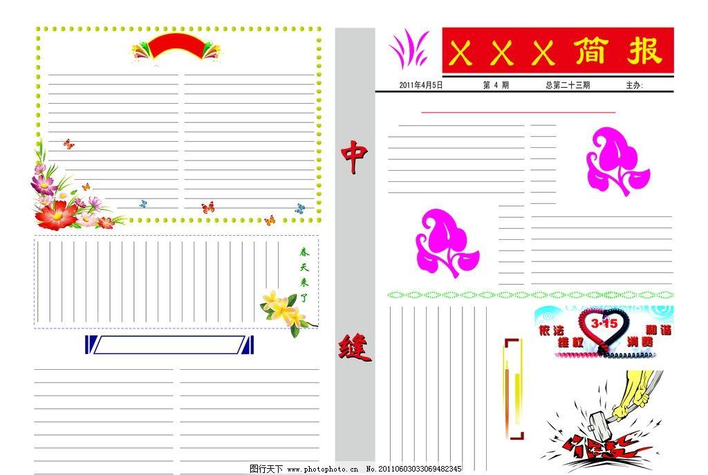 幼儿画画比赛简报