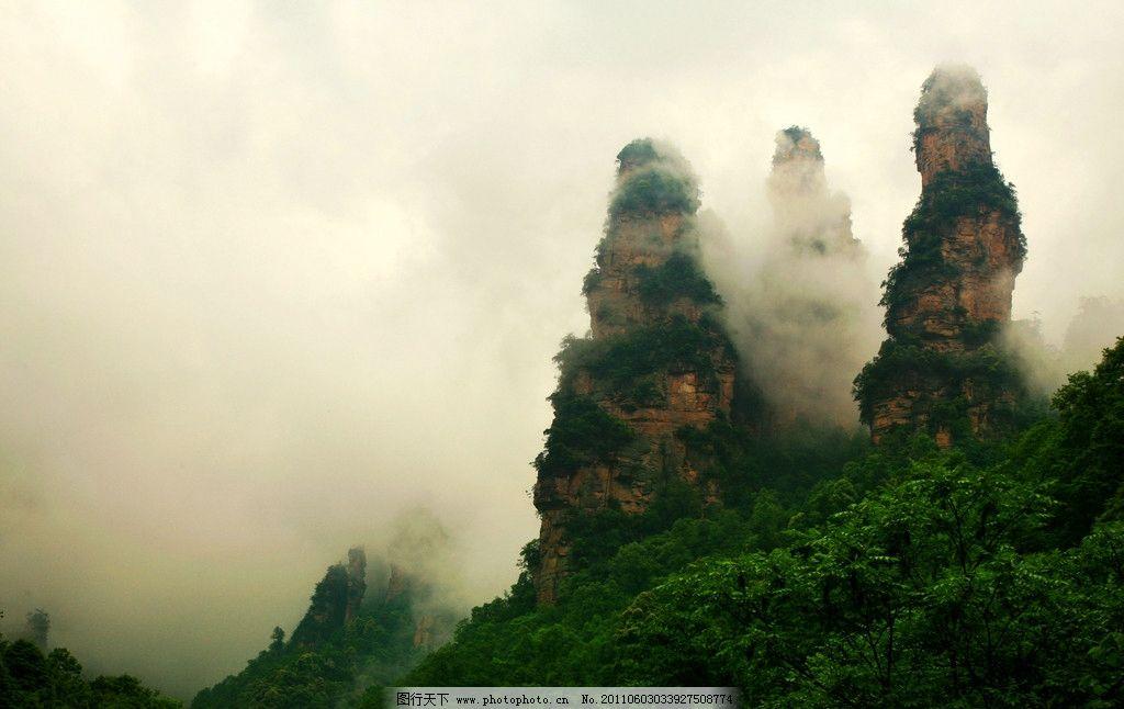 张家界风景 湖南 张家界市 张家界风景区 武陵山脉腹地 世界自然遗产