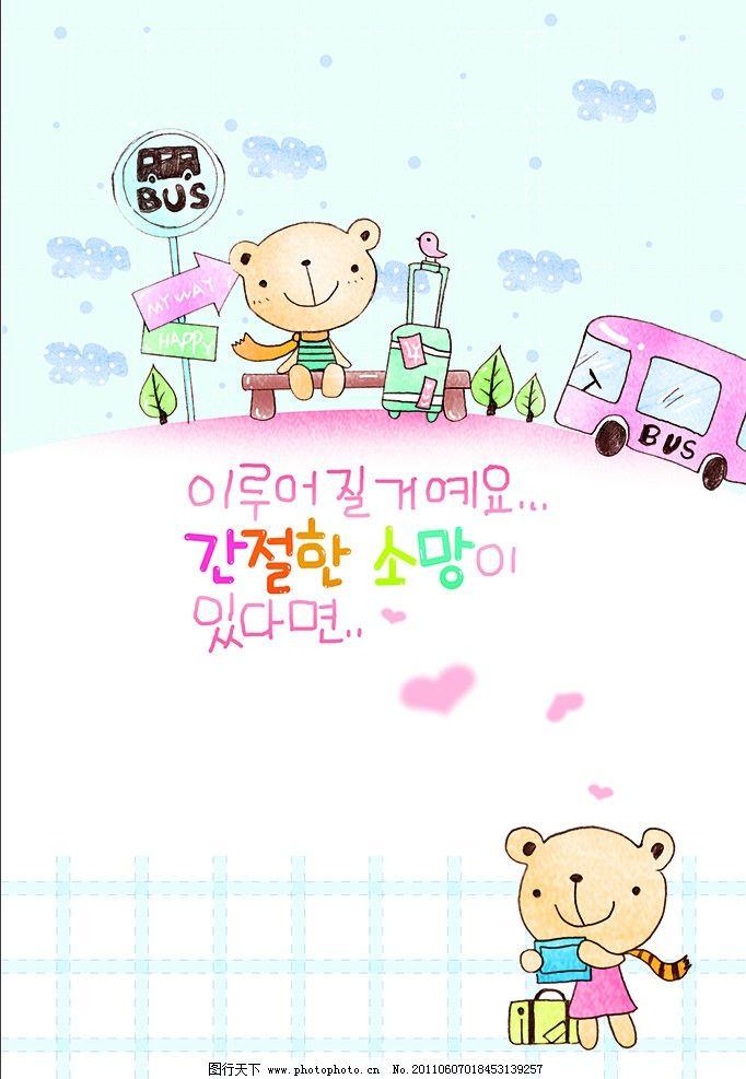 可爱小熊 小熊 卡通 小车