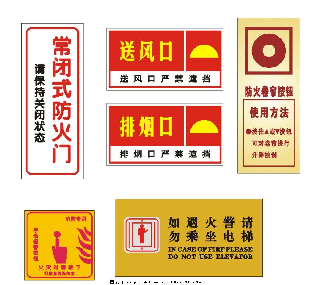 消防标识 消防 防火门 送风口 公共标识标志 标识标志图标 矢量 cdr