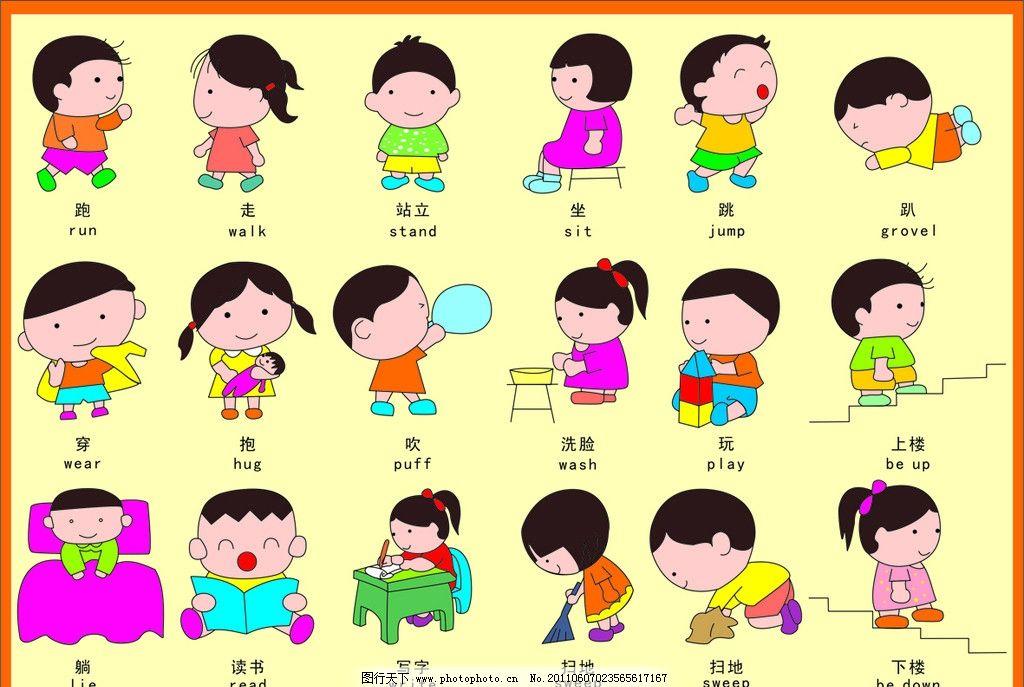 卡通人物 宝宝 儿童