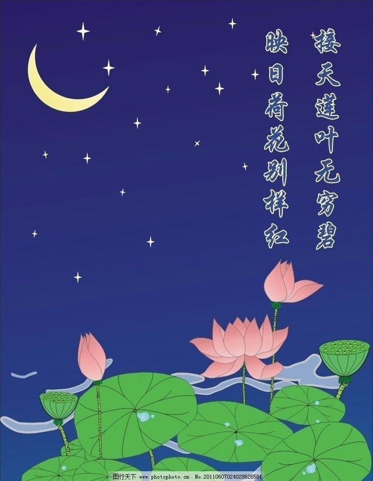 荷花 月夜 荷塘月色 矢量图 水珠 月亮 花 诗句 夜晚 荷叶 蓝色背景
