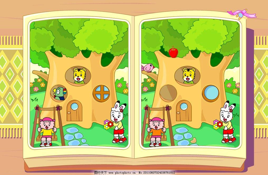 动物和大树 大自然 动物 可爱 巧虎 兔子 大家来找茬 大树 楼梯 树洞