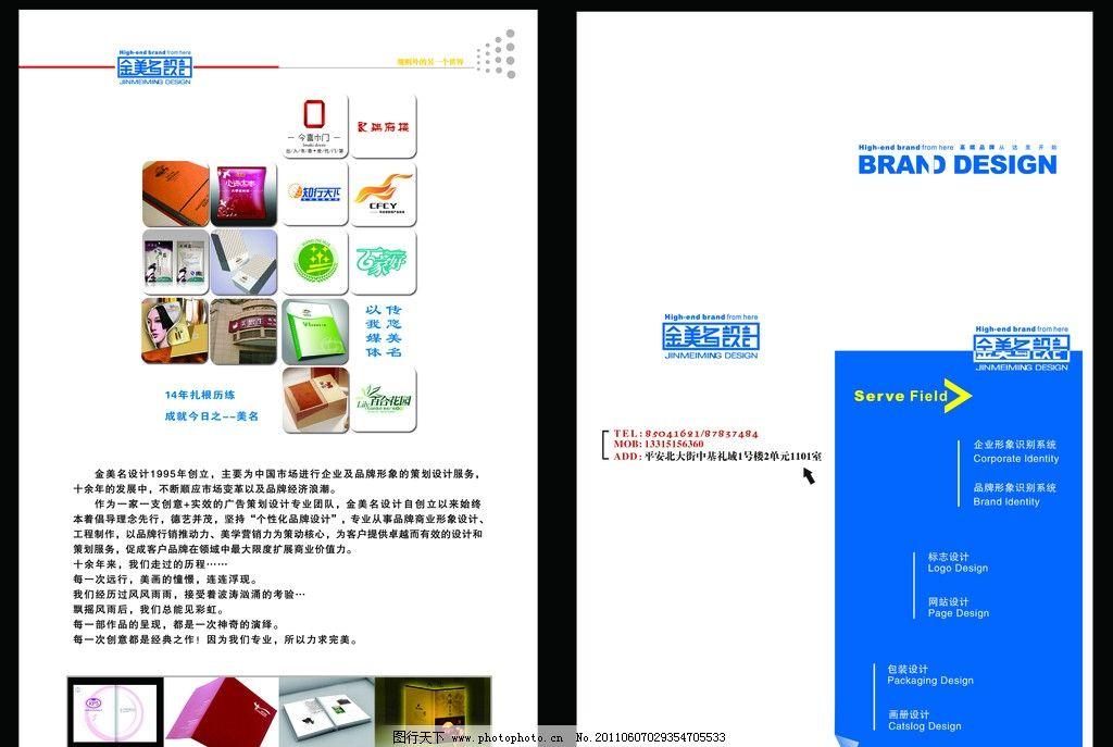 广告公司宣传折页 标志          画册设计 标志设计 箭头 蓝背景 点