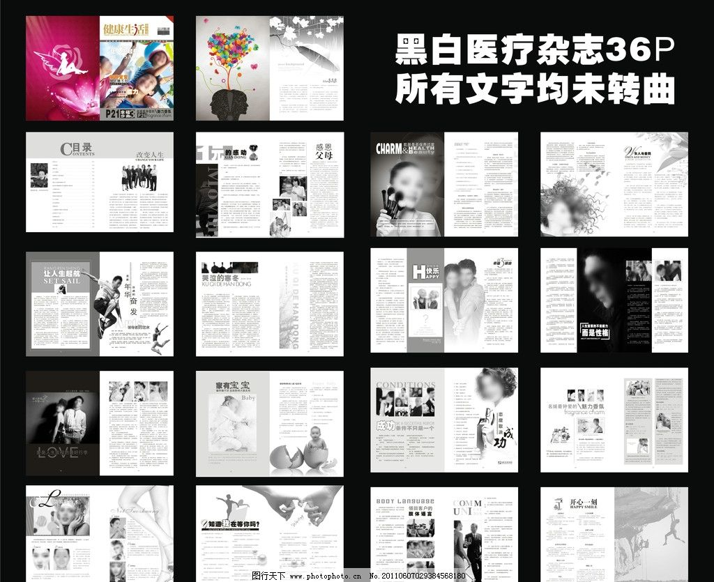 勾手指 兰花 幸福男女 墨镜 酷 工作 白领 香水 笑话 画册设计 广告