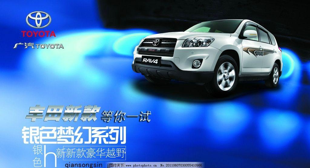 汽车海报 汽车广告 户外广告 广告招贴 蓝色背景 丰田汽车 汽车招贴