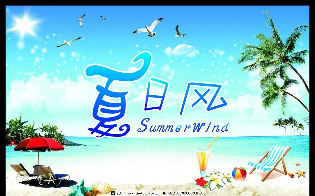 沙滩 蓝天 白云 小岛 海欧 椰子树 海螺 球 椅子 伞 果汁等素材 海报