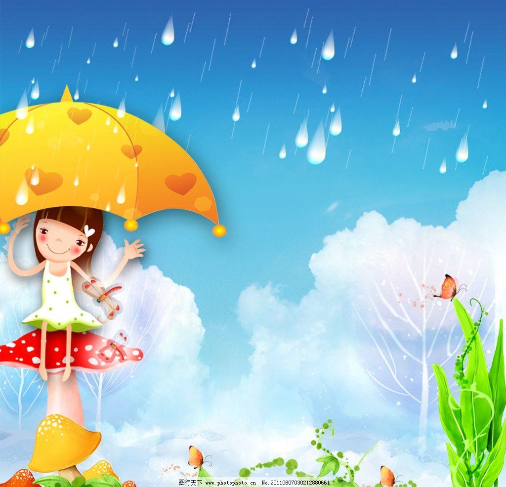 幼儿园展板模板 蓝天白云 小雨点 蘑菇 小花 蝴蝶 蜻蜓 雨伞