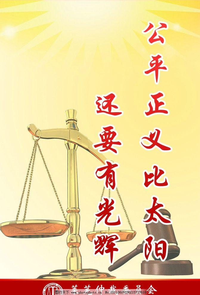 文化展板 天平 锤 太阳 黄色底纹 公平正义比太阳还要有光辉 展板模板