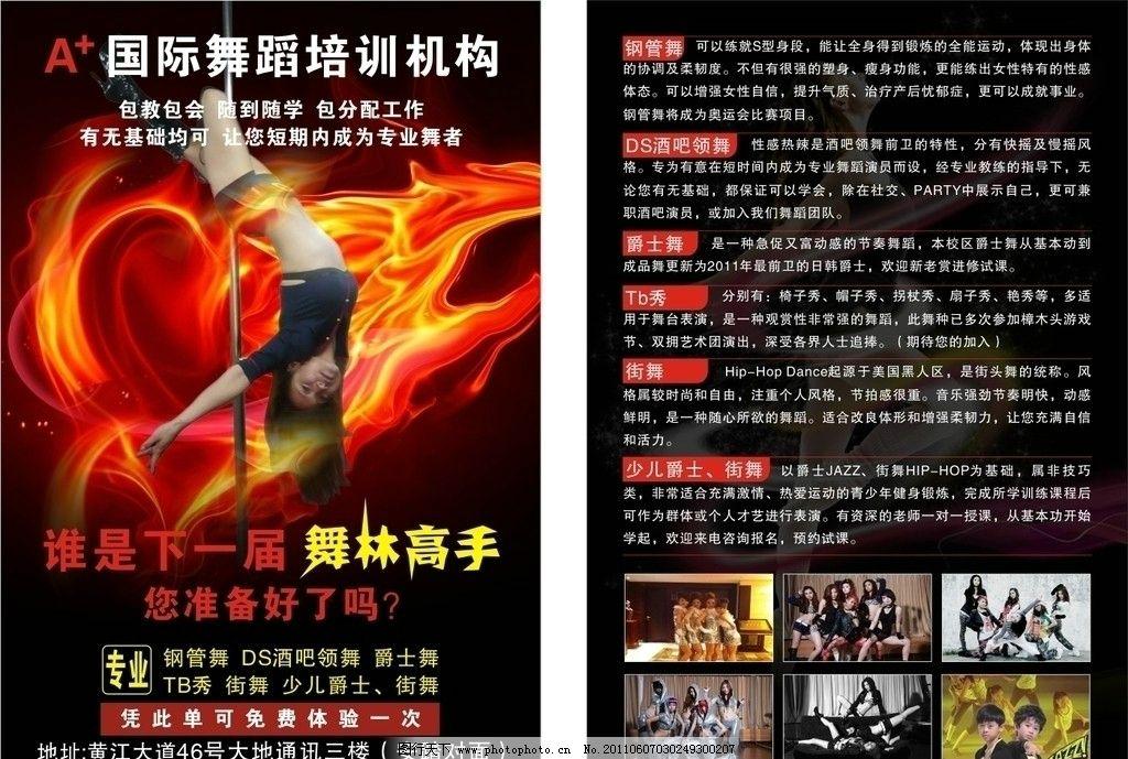 舞蹈传单 跳舞 钢管舞传单 爵士舞 街舞传单 舞蹈宣传单 广告设计