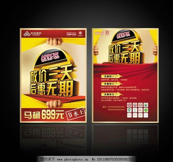 商标 创意广告 抢购 十一促销 五一促销 促销宣传单 金色单页 x展架