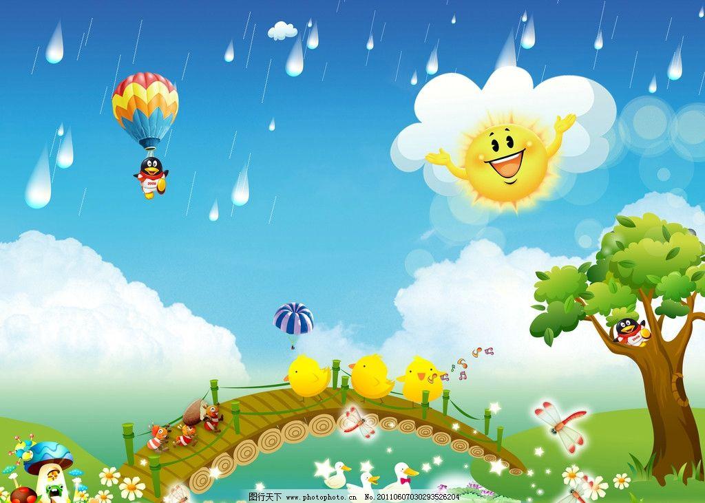 幼儿园展板模板 蓝天白云 雨点 降落伞 大树 小鸡 小蚂蚁 鸭子 太阳