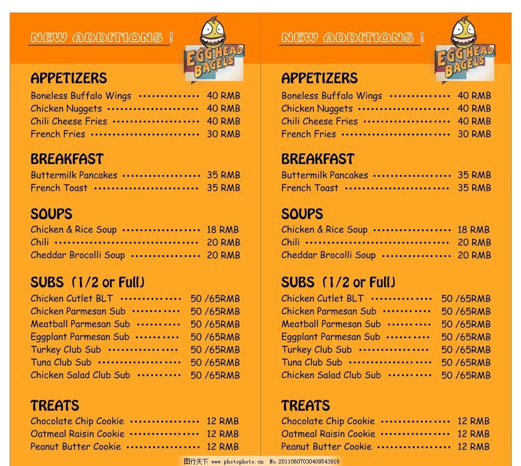 卡通小鸭 特殊字体 卡片 餐厅菜单 橙色背景 菜单菜谱 广告设计 矢量