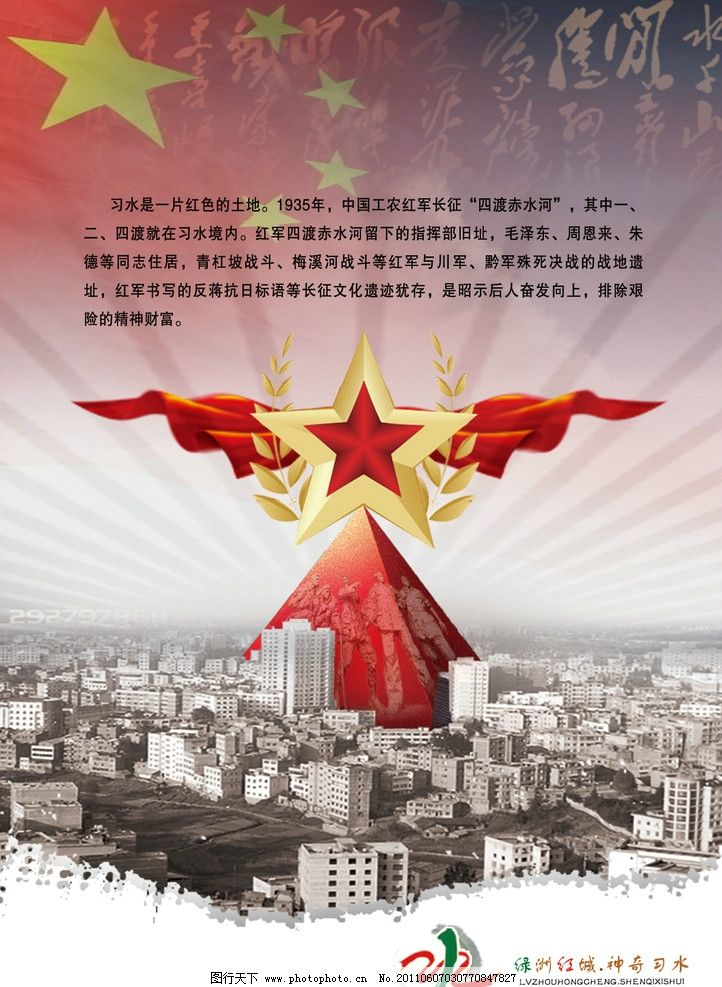 红习水 习水县 五星红旗 五角星 红飘带 金字塔 国内广告设计 广告