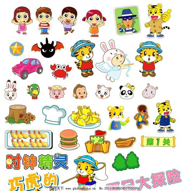可爱小东西集合 巧虎 水果 韩国卡通 兔子 熊猫 汽车 螃蟹 蛋糕