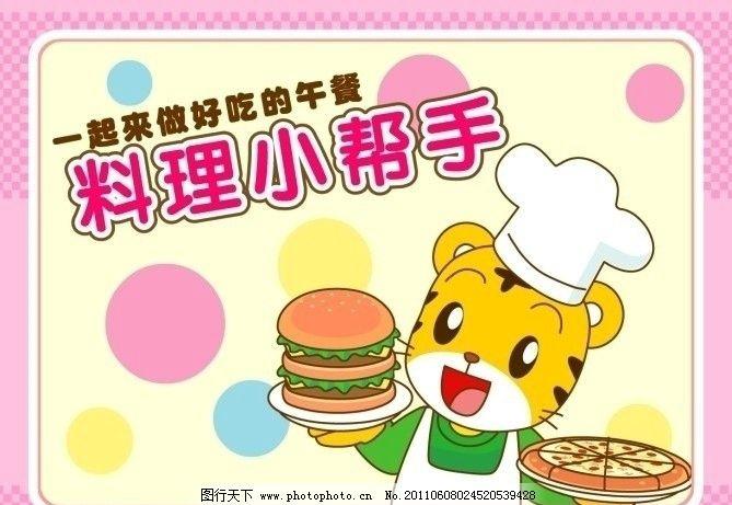 动物 可爱 巧虎 汉堡 矢量动物 儿童 披萨 玩具 小孩 六一 qq宠物