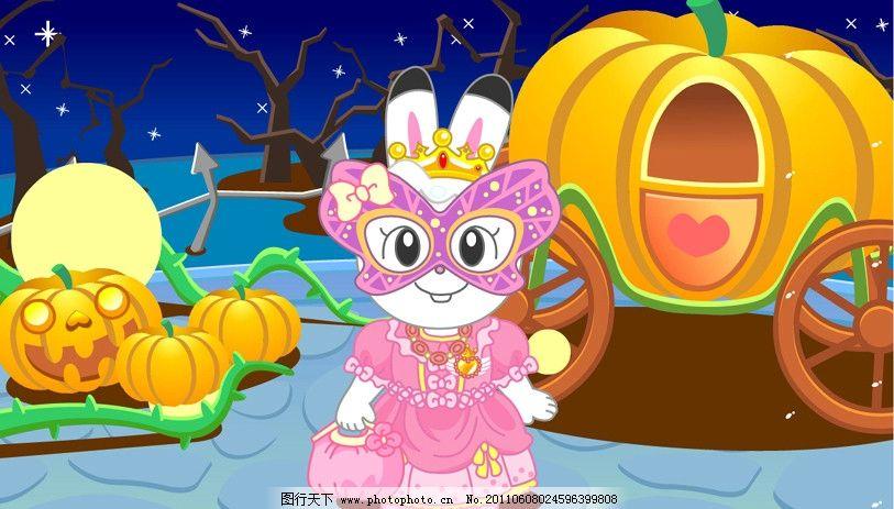兔子灰姑娘 兔子 灰姑娘 马车 风景 南瓜 可爱 舞会 化妆 可爱动物