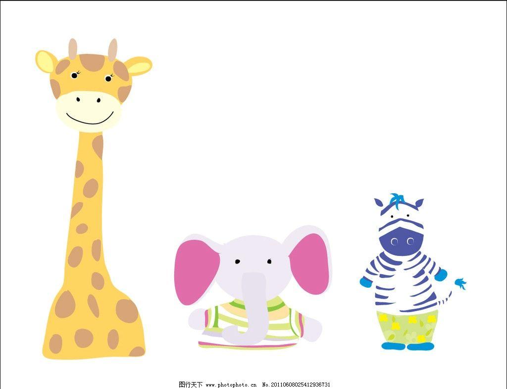 手绘插画 动物 卡通 创意儿童画 长颈鹿 大象 斑马 其他生物 生物世界