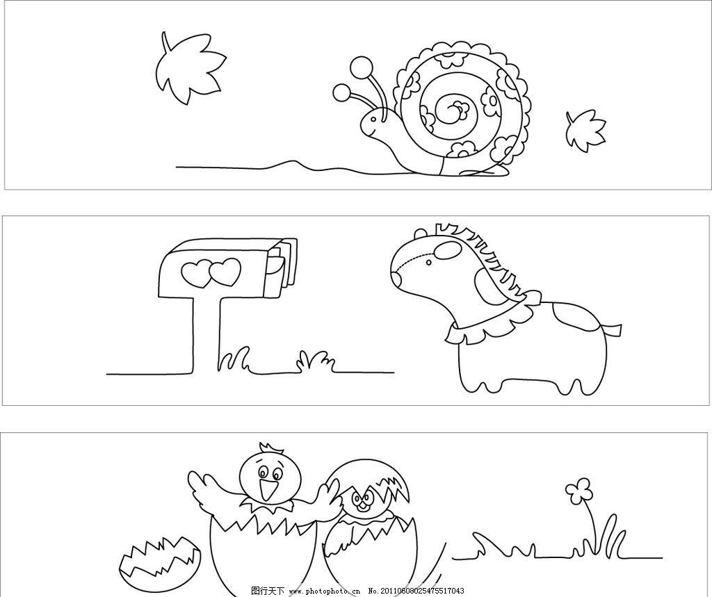 手绘插画 动物 卡通 创意儿童画 蜗牛 马 小鸡 蛋壳 其他生物 生物