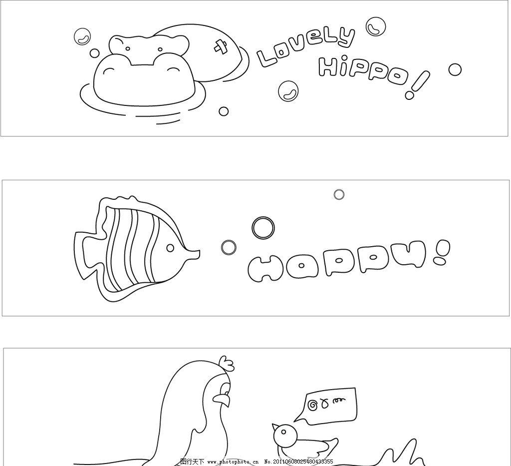 手绘插画 动物 卡通 创意儿童画 河马 鱼 企鹅 小鸡 其他生物