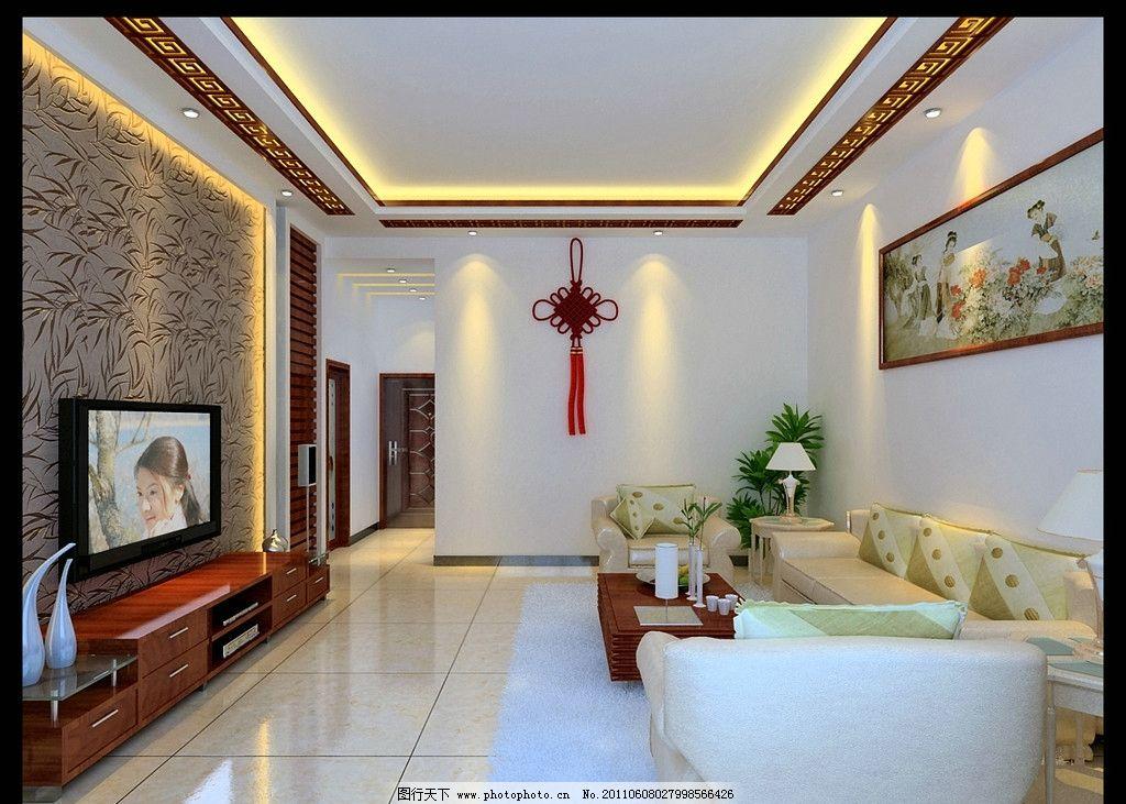 客厅装修效果图 客厅吊顶效果图 中式客厅效果图 室内设计 环境