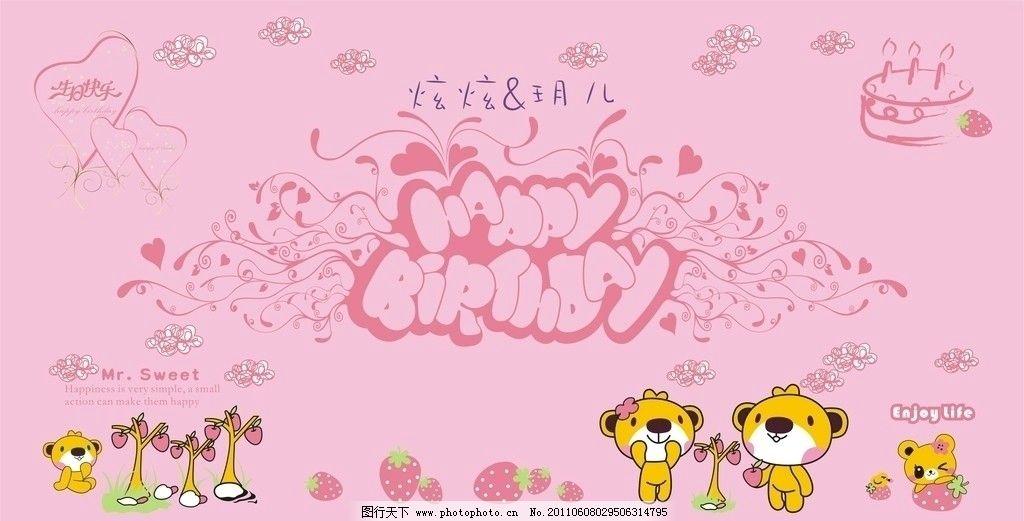 生日背景 粉红色 炫炫 小玥 小熊 快乐 庆生 动物 卡通 源文件