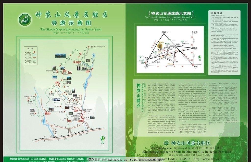 神农山风景区宣传彩页图片