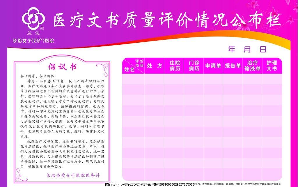 医院公布栏图片_设计案例_广告设计_图行天下图库