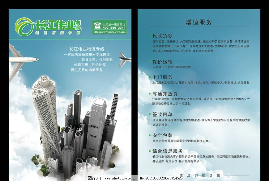 物流宣传单 宣传单 a5 飞机 高楼 云层 广告设计 蓝天 物流公司 现代
