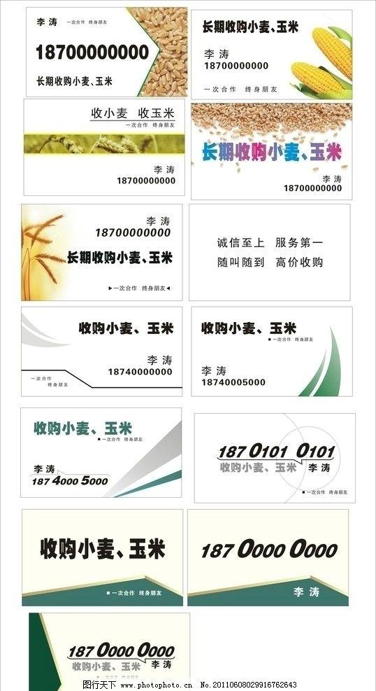 名片 卡片 小麦 玉米 名片卡片 广告设计 矢量 cdr