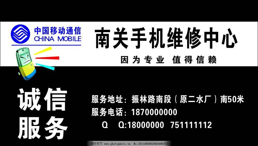 名片 手机维修名片 名片卡片 广告设计 矢量 cdr
