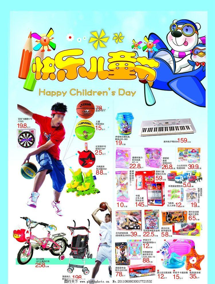 商场儿童节海报 卡通铅笔 卡通风车 卡通熊 快乐儿童节特写 篮球 乒乓