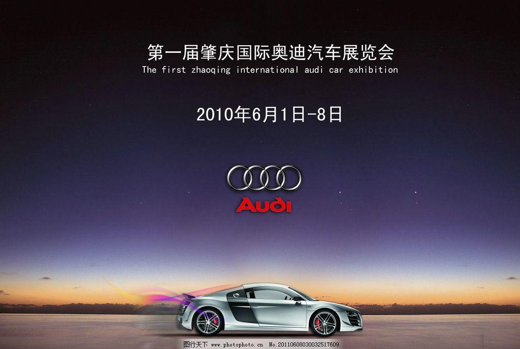 奥迪r8海报 视觉冲击 时尚 汽车 宣传 海报设计 广告设计模板