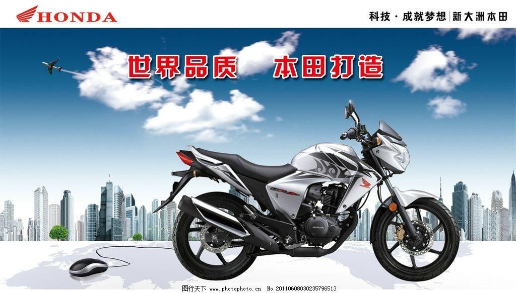 新大洲本田 本田摩托车 摩托车 摩托车展板 摩托车海报 本田战神 本田