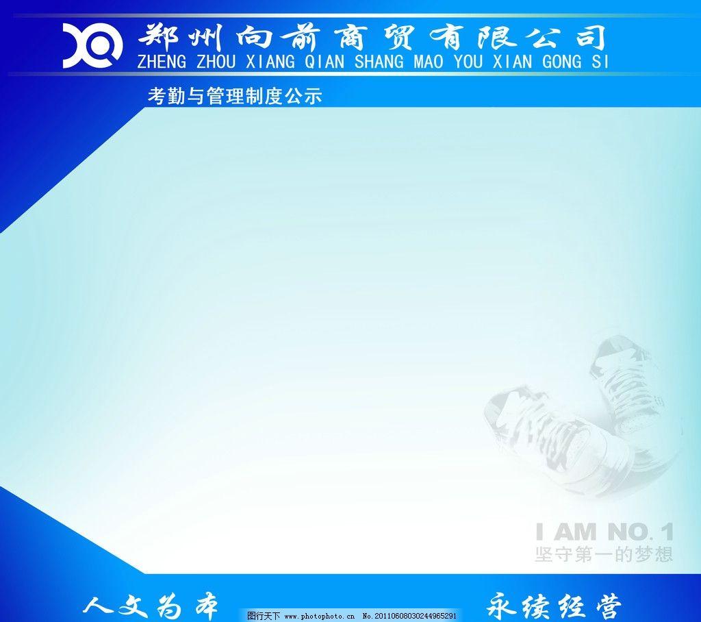 公示栏 公示 蓝 展板模板 广告设计模板 源文件 72dpi psd